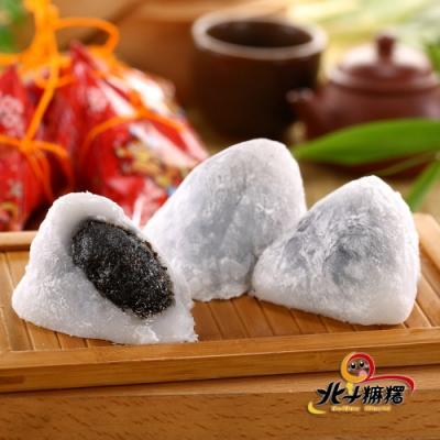北斗麻糬‧芝麻冰心粽(8粒/盒,共二盒)