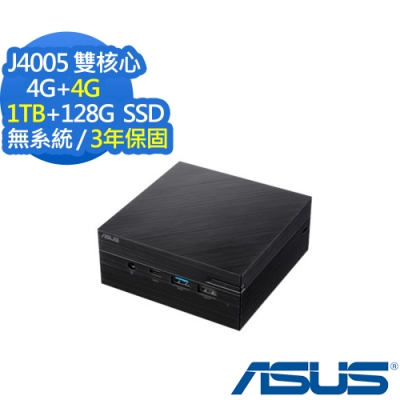 ASUS PN40 Intel J4005雙核/4G+4G/1TB+128G/無系統/3年保迷你電腦