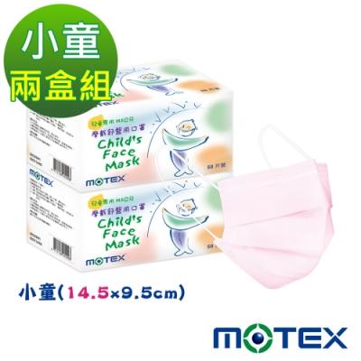 摩戴舒 醫用口罩(未滅菌)-平面小童口罩(50片裸裝/盒)-2盒組100片(粉色/綠色)