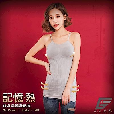 GIAT 200D記憶熱機能美體發熱衣(細肩款/淺灰)