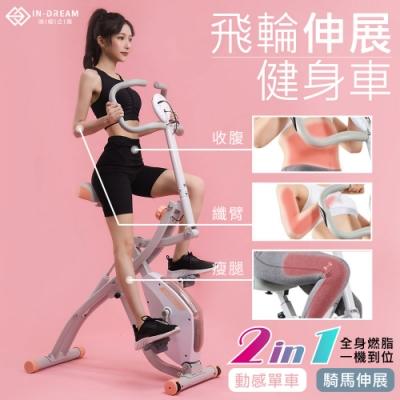 【映峻】小簡伸展飛輪健身車(粉餅粉)