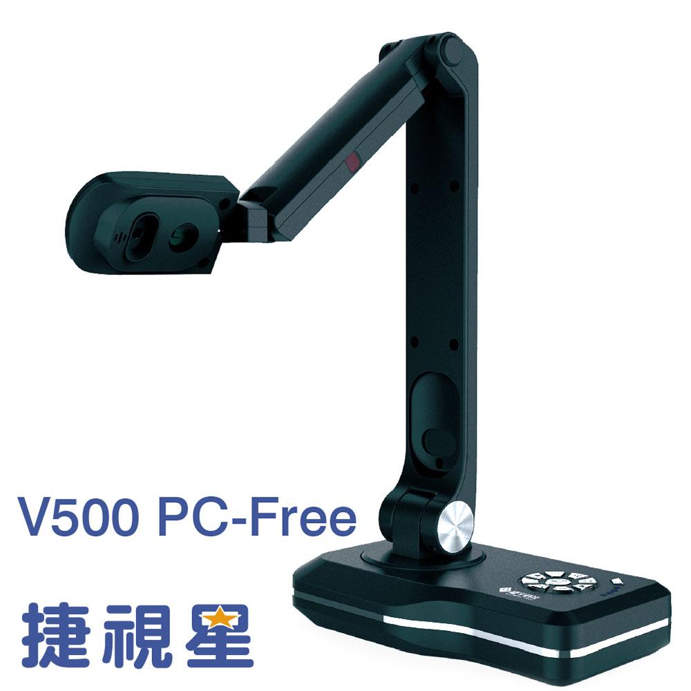 捷視星 V500 PC-Free微電腦 文件實物攝影機