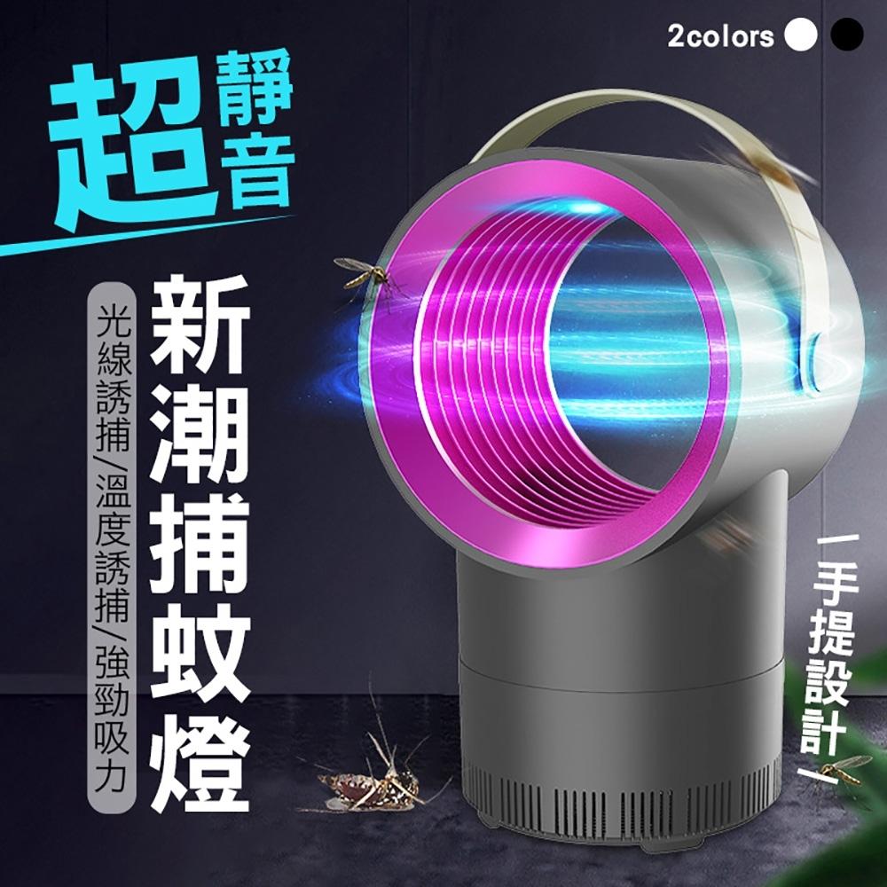 USB手提式LED光觸媒捕蚊燈