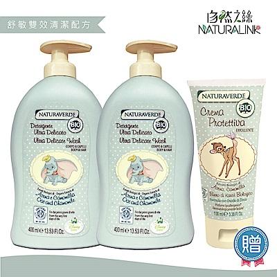 自然之綠-BIO小飛象舒敏雙效洗髮沐浴露+小鹿斑舒敏護臀膏3件組
