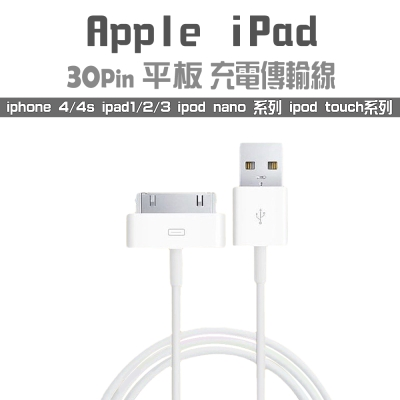 APPLE  iPad / iPad 2/New iPad / iPod平板充電傳輸線