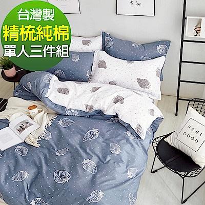 9 Design 草莓之戀 單人三件組 100%精梳棉 台灣製 床包被套純棉三件式
