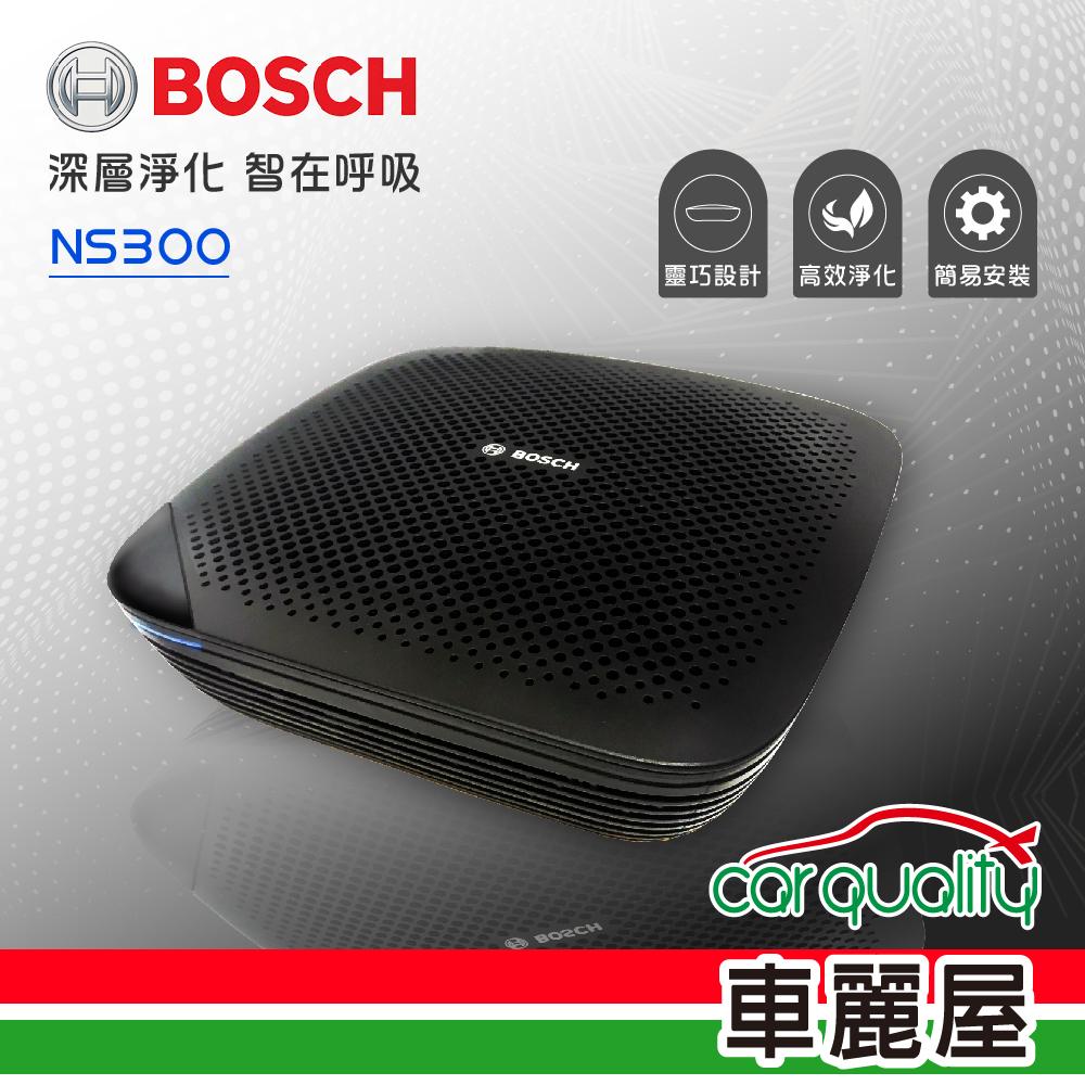BOSCH博世 移動式車用空氣淨化機 NS300