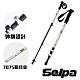 韓國SELPA 開拓者特殊鎖點三節式鋁合金握把式登山杖 白色 product thumbnail 1