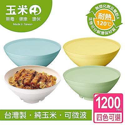 【玉米田】1200ML牛肉麵碗-4色可選