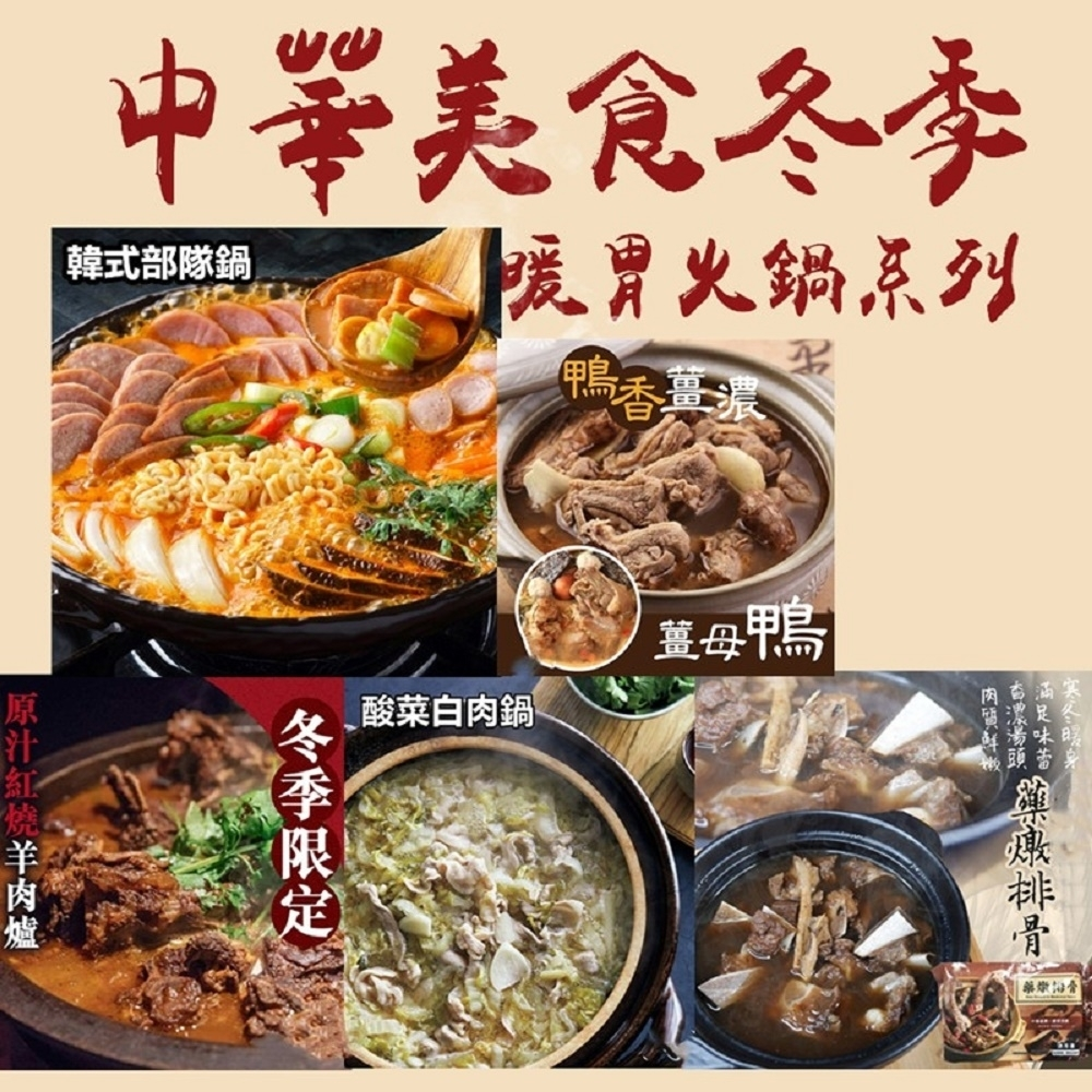 極鮮配 中華美食冬季暖胃火鍋系列-韓式部隊鍋2包