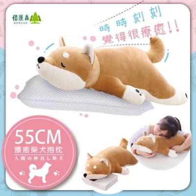 Beroso 倍麗森 日系柔軟超大55CM柴柴犬抱枕玩偶