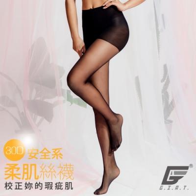 GIAT台灣製30D安全系柔肌防狼絲襪(3雙組)