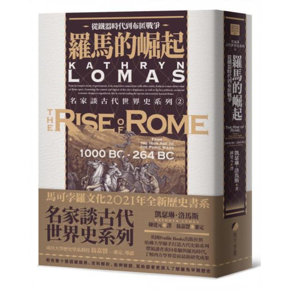 羅馬的崛起