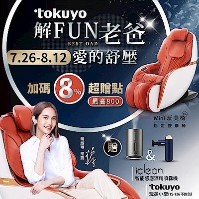 tokuyo 按摩家電 買就送8%超贈點最高800點
