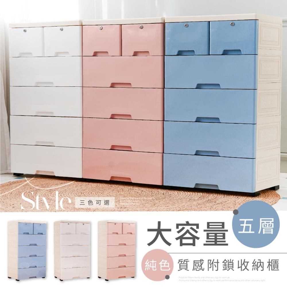 【日居良品】全新系列7款-大容量加厚高品質五層抽屜收納櫃(附輪好移動)
