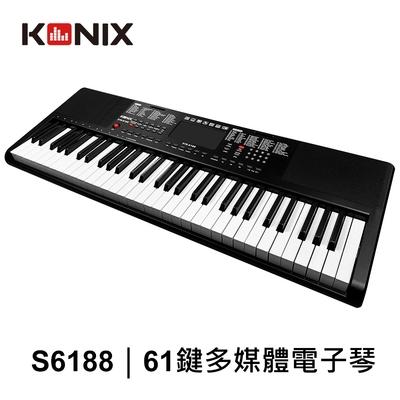 (時時樂)【KONIX】 61鍵多媒體音樂電子琴S6188 攜帶式電子琴 可外接耳機麥克風