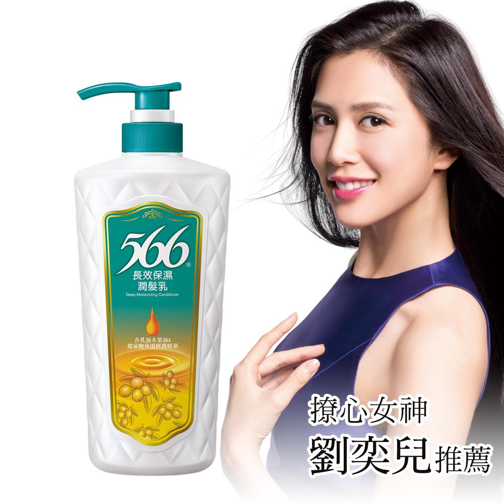 566 長效保濕潤髮乳-700g