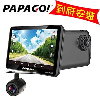 PAPAGO! WayGO! 830  5吋聲控導航行車記錄器+ R1雙鏡頭 (到府安裝)