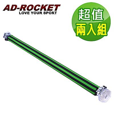 AD-ROCKET 特殊鎖扣門上單槓 單槓 引體向上(加長型)(兩入組)
