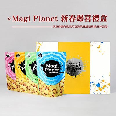 星球工坊Magi Planet 爆米花-新春爆喜禮盒(50g x4包)