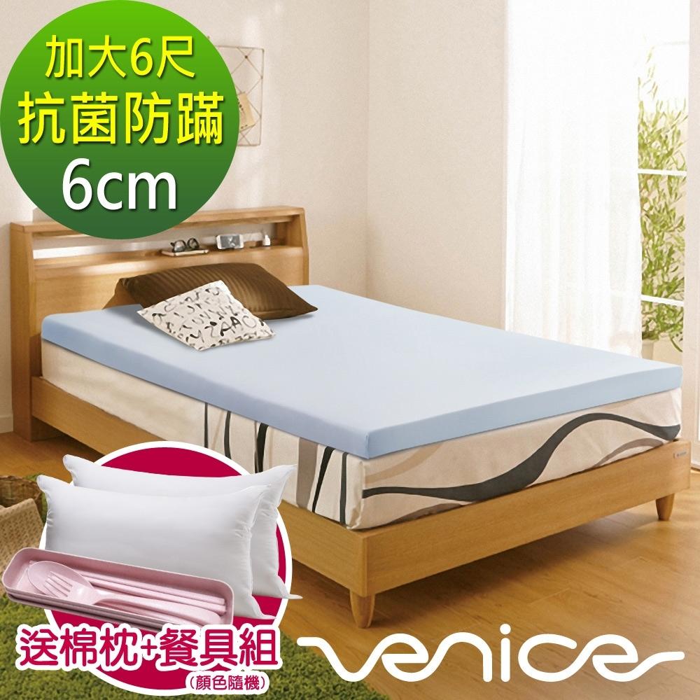 (開學組)Venice 加大6尺-日本防蹣抗菌6cm記憶床墊(藍/灰)