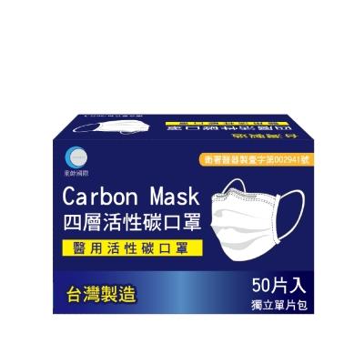 環保媽媽 醫用活性碳口罩(未滅菌)50片/盒-單片包裝