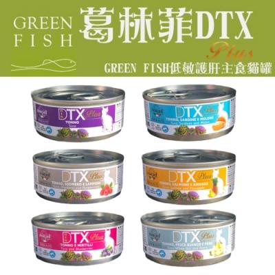 GREEN FISH 葛林菲 DTX Plus 低敏護肝貓主食罐 85g 18罐