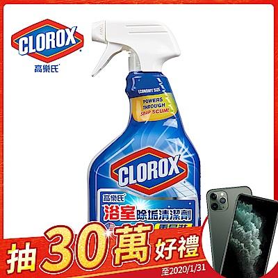 美國CLOROX 高樂氏浴室除垢清潔劑-887ml