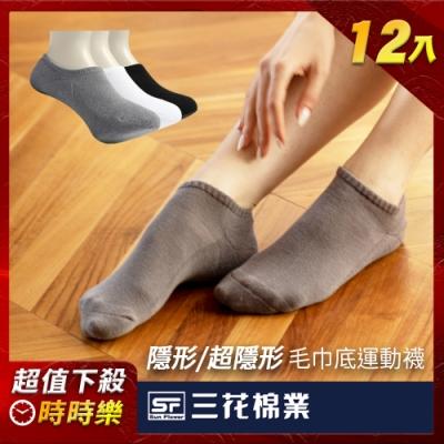 [時時樂限時搶購] 三花隱形/超隱形毛巾底運動襪(12雙組)