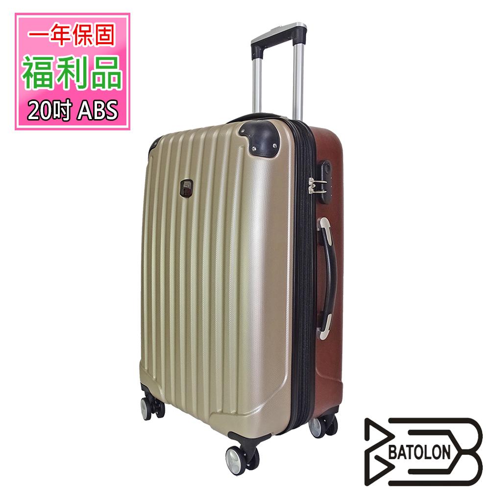 (福利品 20吋) 典雅雙色TSA鎖加大ABS硬殼箱/行李箱 (5色任選) product image 1