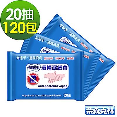 奈森克林 酒精抗菌濕巾20抽x120包/箱