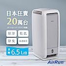 AirRun 6.5L 除溼輪除濕機 DD8061 日本新科技