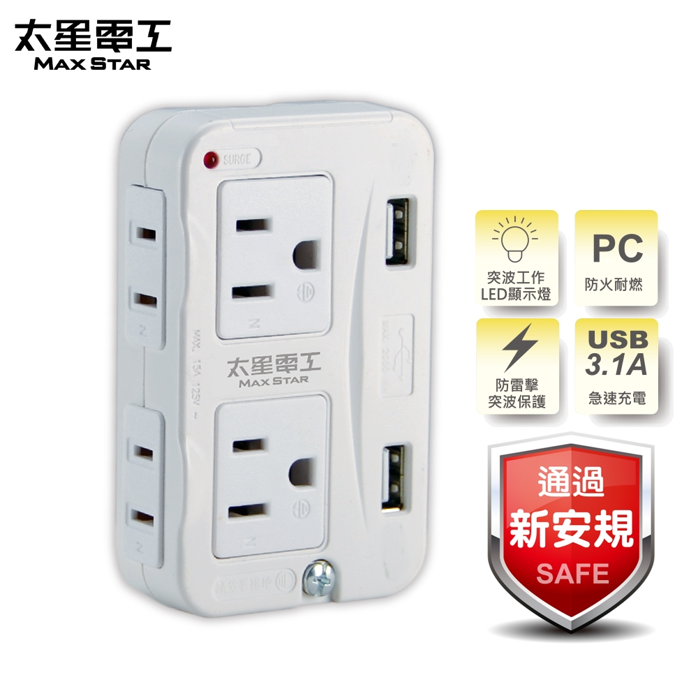 [買一送一] 太星電工 3P+2P節能分接器/附USB充電 AE334