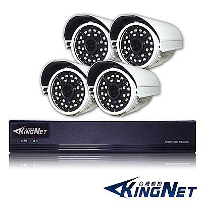 監視器攝影機 KINGNET帝網 AHD 1440P 4路4支監控套餐 免固定IP 台灣製