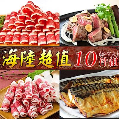 好神-海陸超值烤肉10件組(4-6人份)