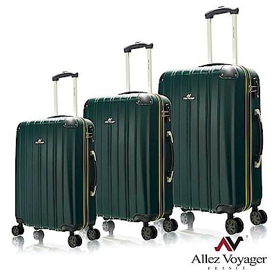法國奧莉薇閣 20+24+28吋三件組行李箱 PC硬殼旅行箱 尊藏典爵系列(綠色)
