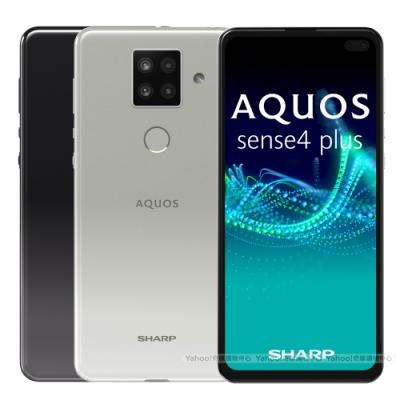 SHARP AQUOS sense4 plus (8G/128G) 6.7吋八核心智慧手機