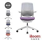 【iloom怡倫】 Oliver plastic人體工學 透氣(固定型)電腦椅 (羅蘭紫)