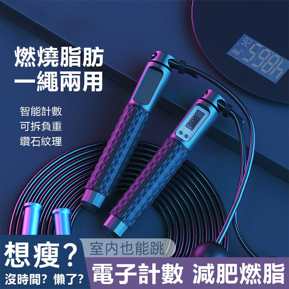 智慧有氧磁控計數兩用跳繩 內置鋼絲細繩+負重手柄 重訓/休閒運動/競速(有繩+無繩)