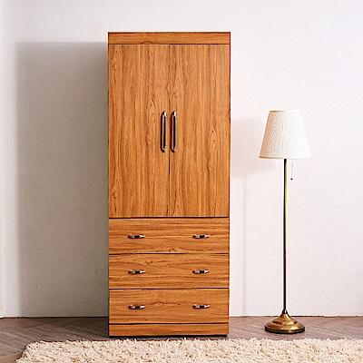 時尚屋 多明尼卡2.7尺淺柚木三抽衣櫥  寬81x深55.5x高201cm