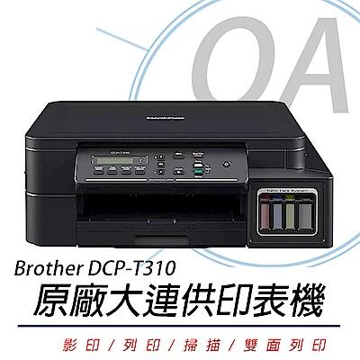 BROTHER DCP-T310 原廠大連供三合一複合機 加贈A4紙一包