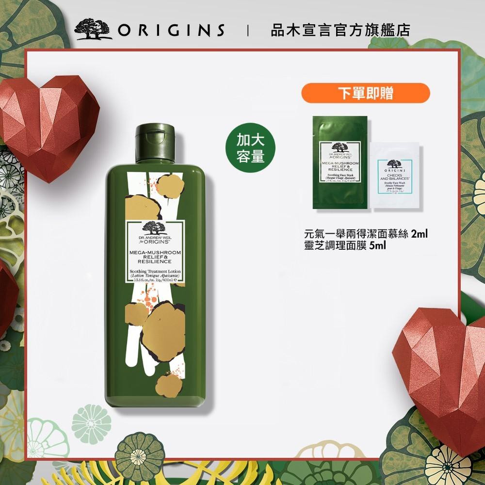 【周慶特惠】Origins 品木宣言 青春無敵健康光潤機能水 400ml