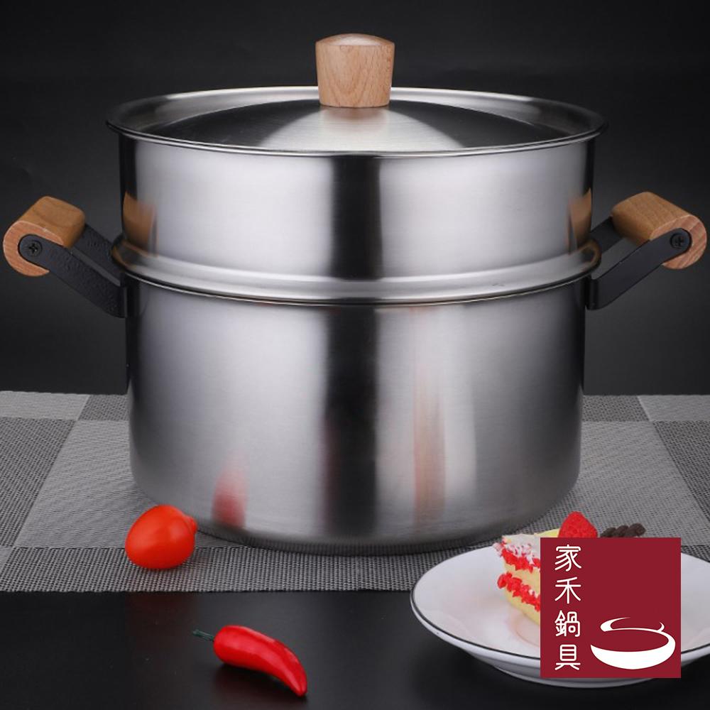 家禾鍋具 不鏽鋼蒸鍋 湯鍋大容量加厚蒸煮鍋F1448