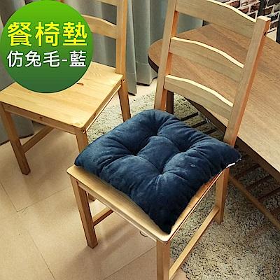 La Veda 仿兔毛舒適餐椅墊-藍