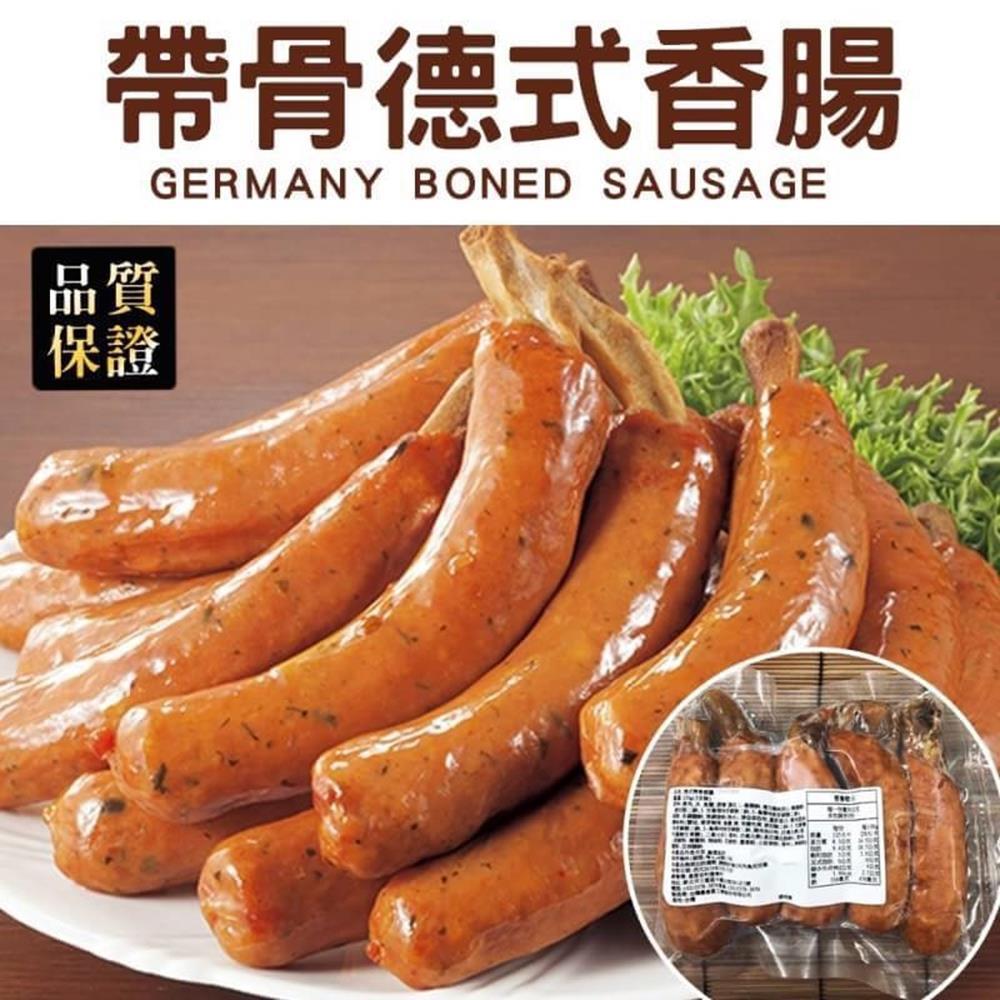 (滿699免運)海陸管家-帶骨德式香腸1包(每包5支/共約250g)