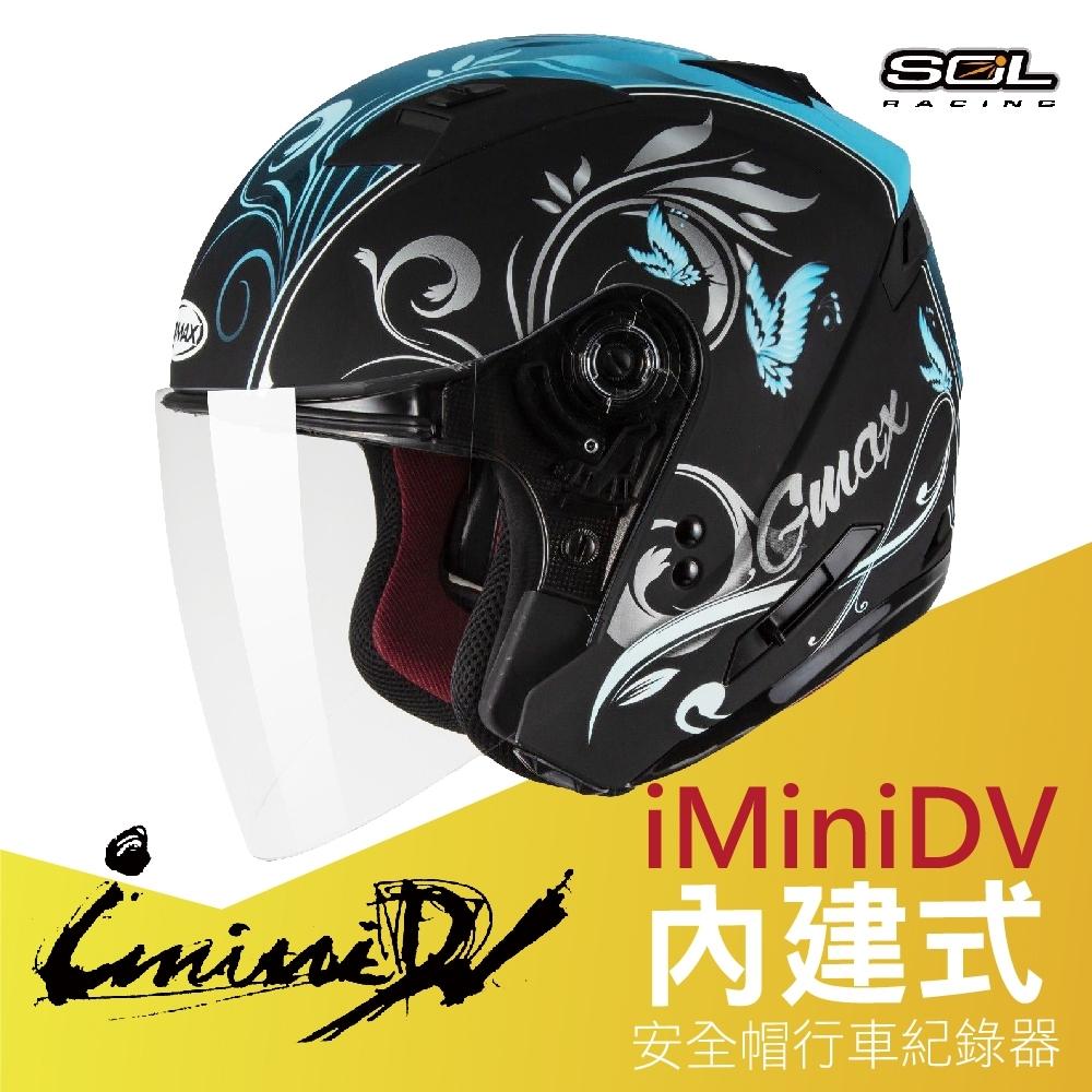 【iMiniDV】SOL+DV OF-77 蝴蝶三代 內建式 安全帽 行車紀錄器/消光黑/藍