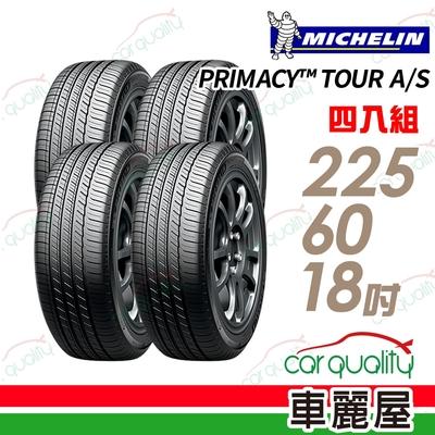 【米其林】PRIMACY TOUR A/S 低噪音濕地操控性輪胎_四入組_225/60/18