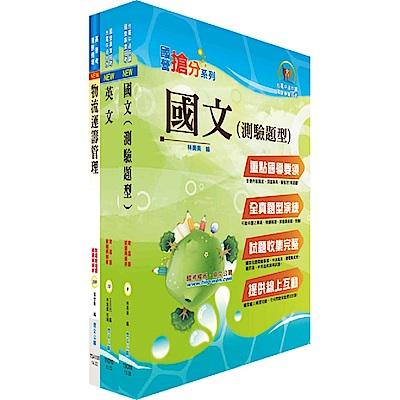 臺灣菸酒從業評價職位人員(物料倉儲)套書(贈題庫網帳號、雲端課程)
