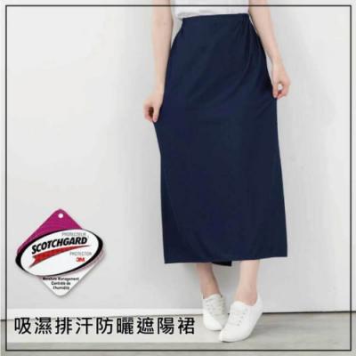 貝柔高透氣防曬遮陽裙-丈青色