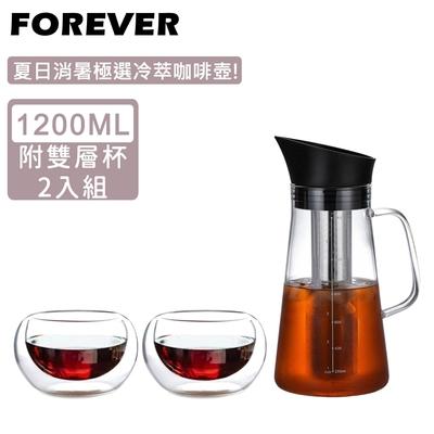 日本FOREVER 耐熱玻璃冷泡茶/冷萃咖啡杯壺組-1200ml附雙層杯2入組